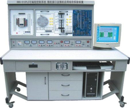 PLC可编程控制系统.微机接口及微机应用综合实验装置