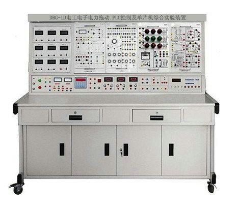 电工电子电力拖动,plc控制及单片机综合实验装置