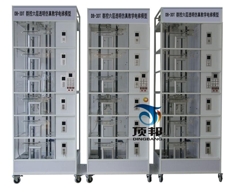 群控六层透明仿真教学电梯模型