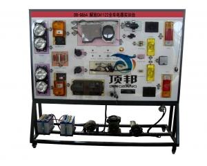 解放CA1122全车电器实训台