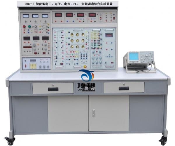 智能型电工、电子、电拖、PLC、变频调速综合实验装置