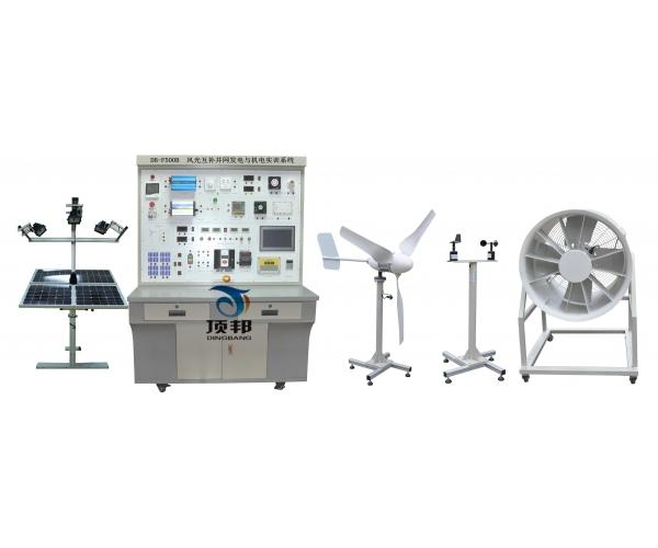 风光互补并网发电与机电实训系统