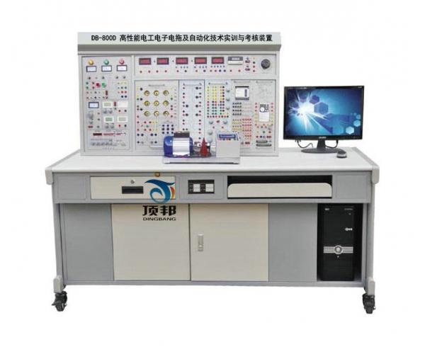 高性能电工电子电拖及自动化技术实训与考核装置