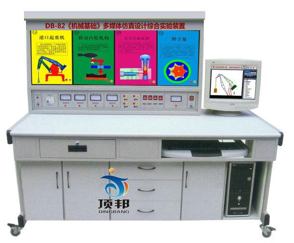 《机械基础》多媒体仿真设计综合试验装置