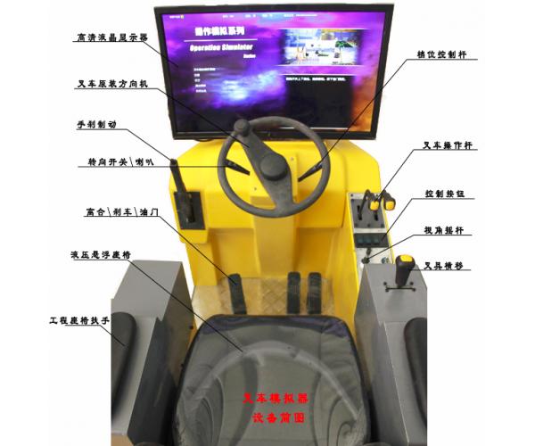 装载机叉车模拟器