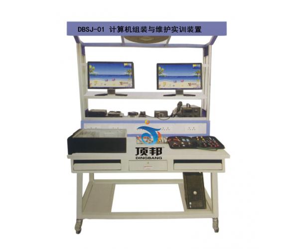 计算机组装与维护实训装置