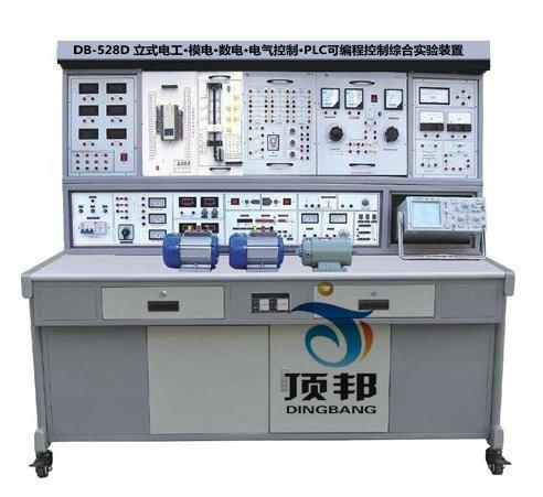 立式电工・模电・数电・电气控制・PLC可编程控制综合实验装置